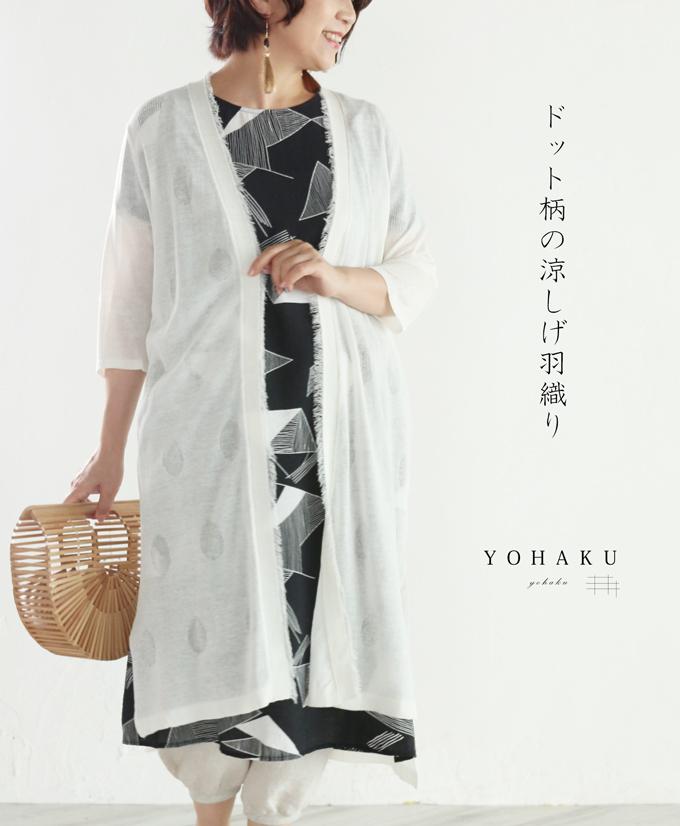 (ホワイト)「YOHAKU」ドット柄の涼しげ羽織り6月20日22時販売新作