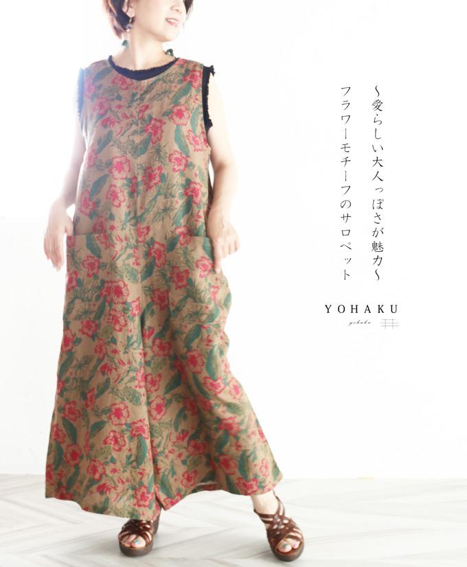 「YOHAKU」~愛らしい大人っぽさが魅力~フラワーモチーフのサロペット6月25日22時販売新作