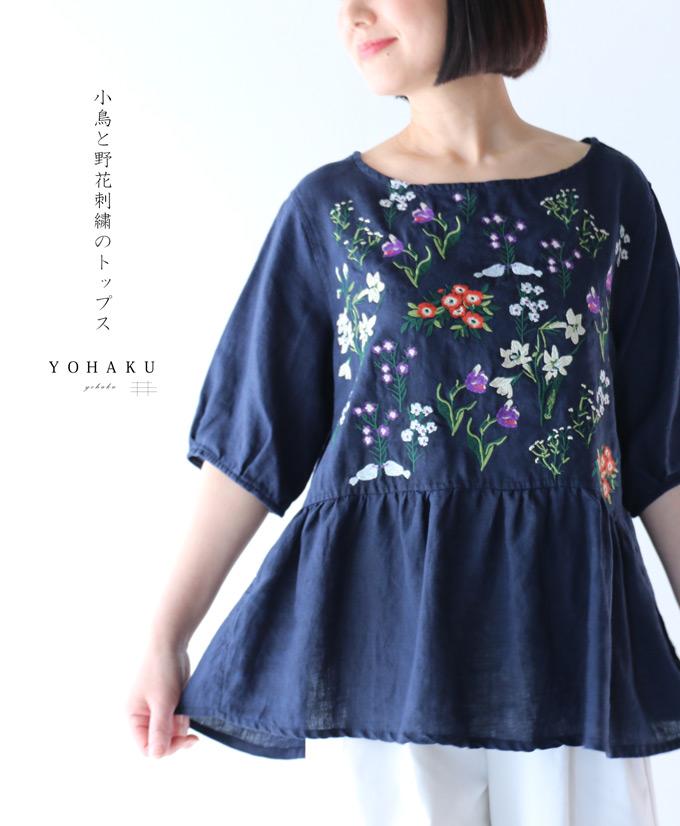 「YOHAKU」小鳥と野花刺繍のトップス6月30日22時販売新作