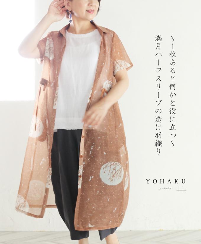 (ブラウン)「YOHAKU」~1枚あると何かと役に立つ~満月ハーフスリーブの透け羽織り7月9日22時販売新作