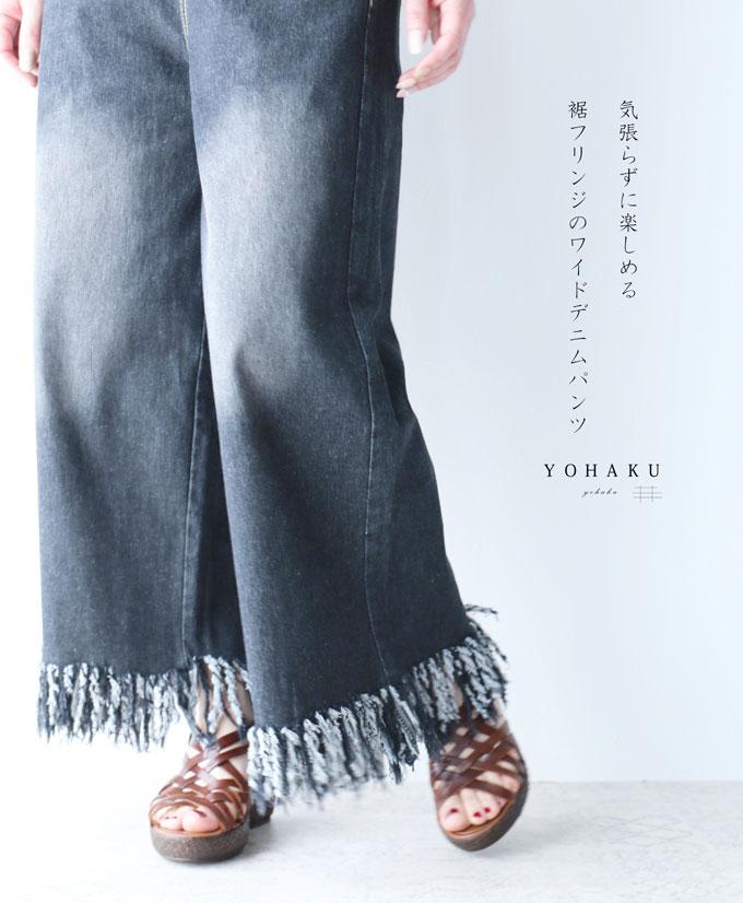 ▼▼「YOHAKU」気張らずに楽しめる裾フリンジのワイドデニムパンツ6月28日22時販売新作