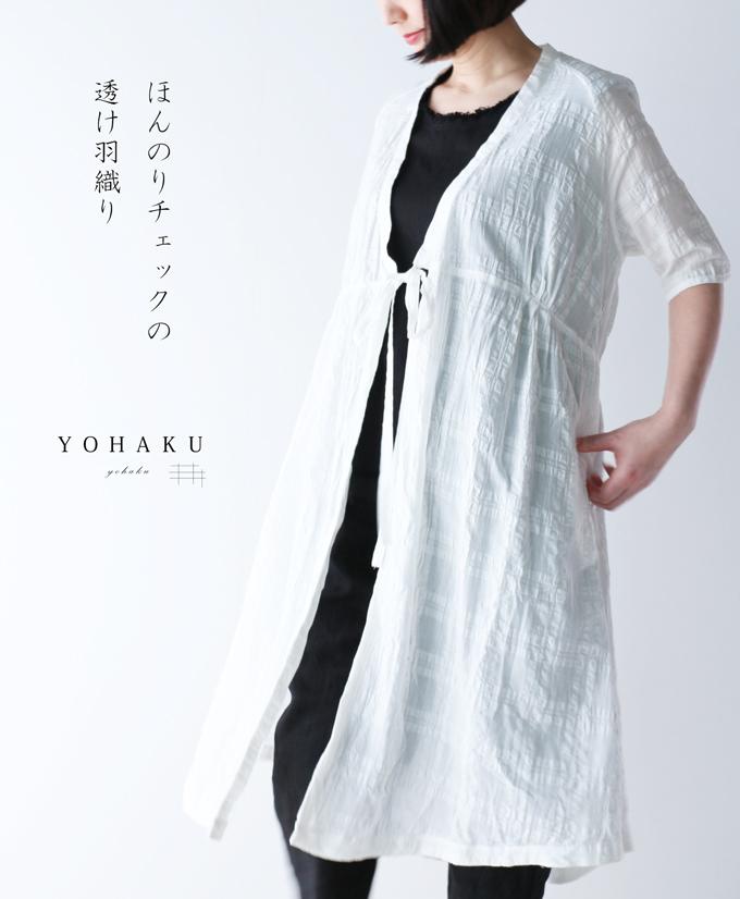 (ホワイト)「YOHAKU」ほんのりチェックの透け羽織り7月11日22時販売新作