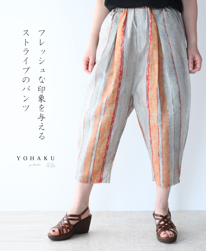 「YOHAKU」フレッシュな印象を与えるストライプのパンツ7月13日22時販売新作