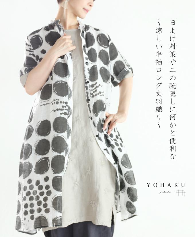 「YOHAKU」日よけ対策や二の腕隠しに何かと便利な~涼しい半袖ロング丈羽織り~7月28日22時販売新作