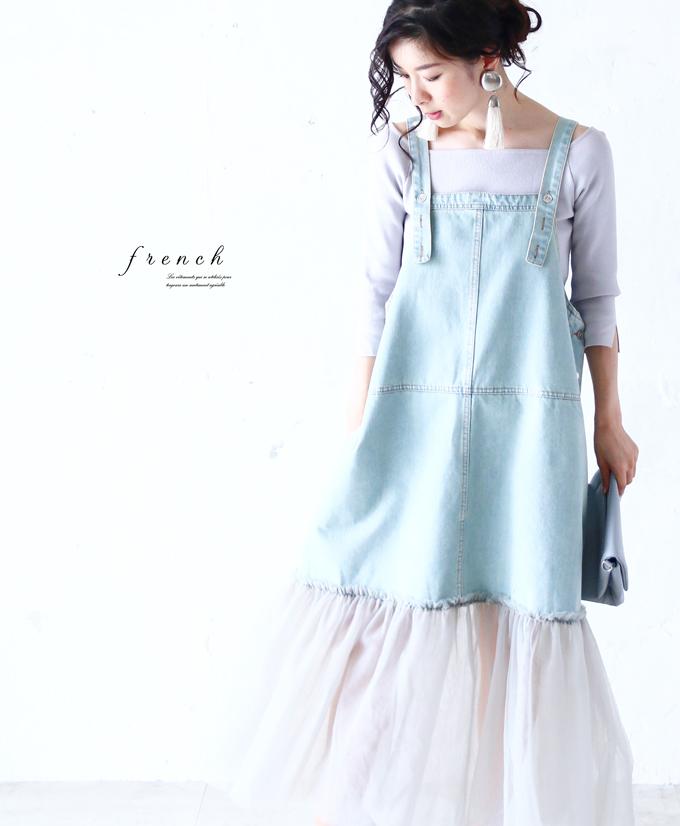 【再入荷♪8月14日12時&22時より】「french」裾チュールのデニムワンピース