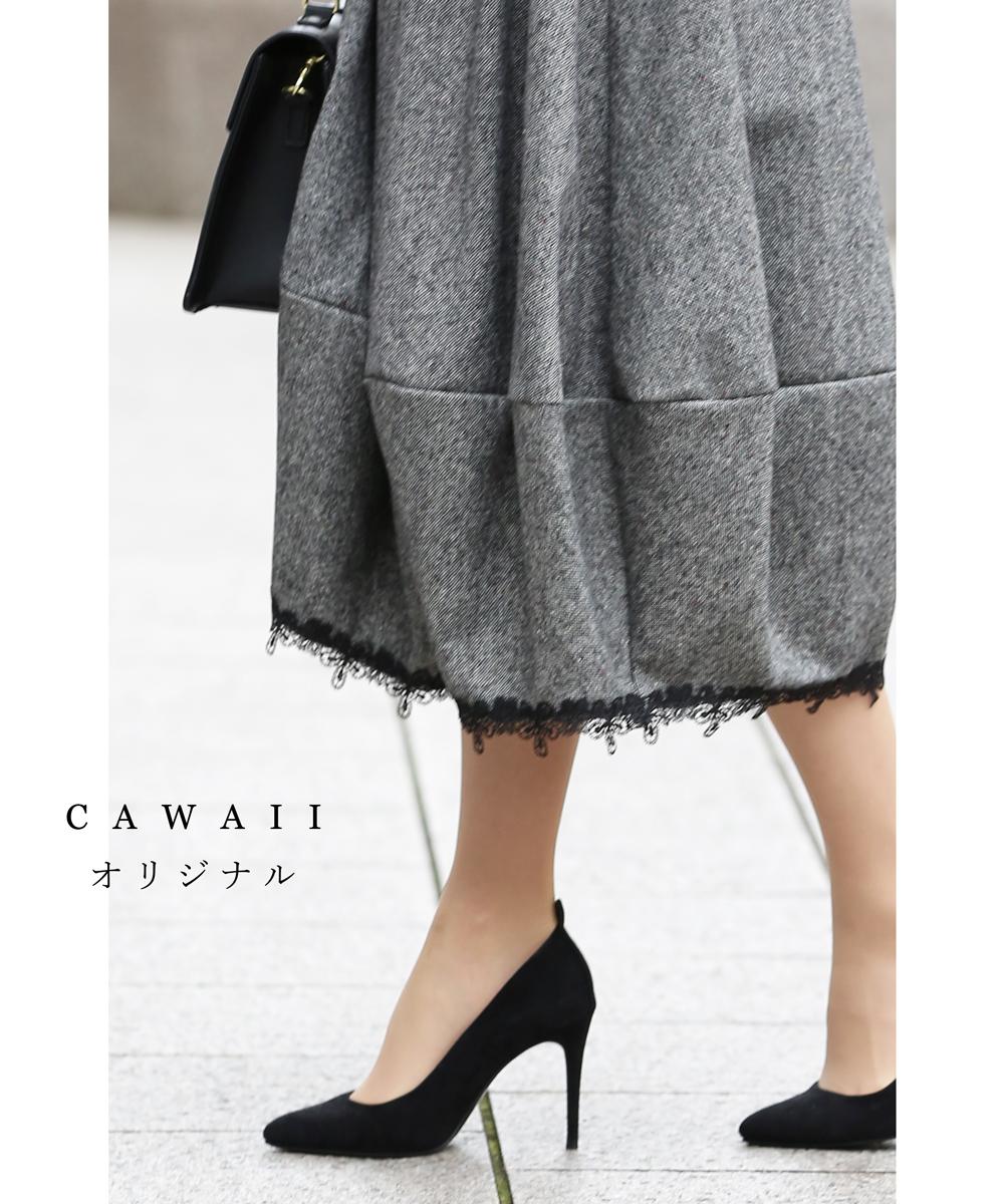 残りわずか(M~2L対応)「cawaii」ほんのり上品甘めプラスの繊細レースコクーンスカート