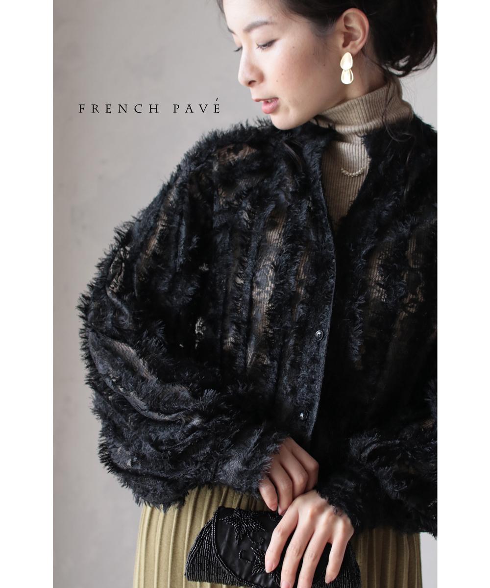 (ブラック)「frenchpave」タートルニットとフリンジレースカーディガンの2セット2月7日22時販売新作