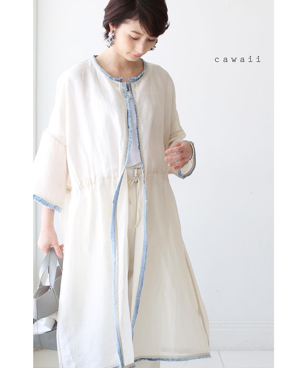 残りわずか「cawaii」デニムの縁取りにリゾートを思わせる2wayアウター羽織り2月14日22時販売新作