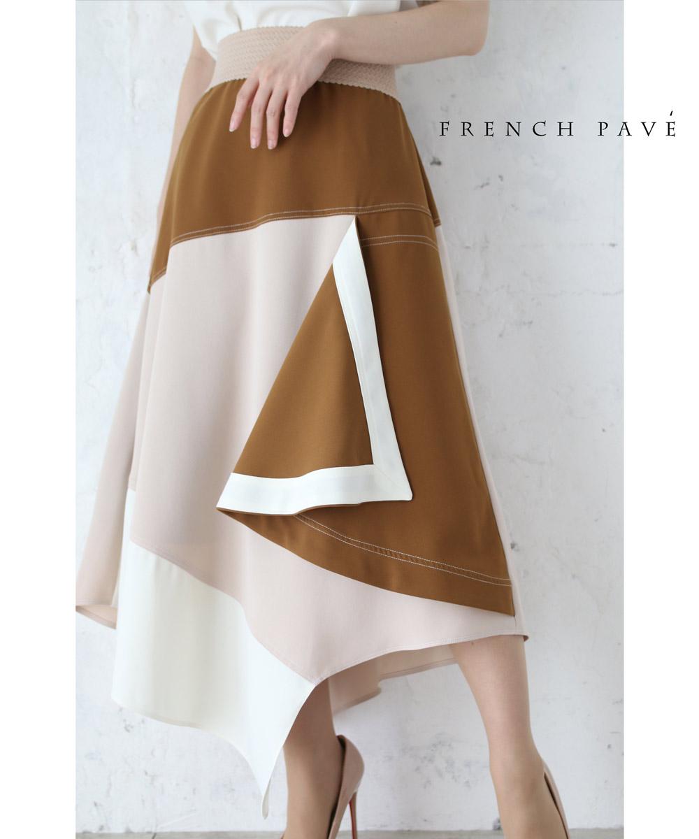 4/13 22時から残りわずか*(ベージュブラウン)「frenchpave」揺らめく裾シルエットの変形ブロッキングスカート