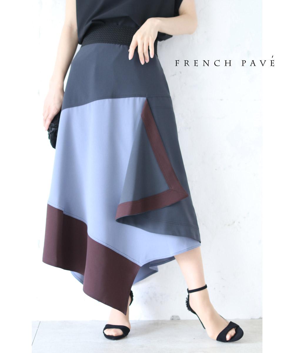 4/13 22時から残りわずか*(ネイビーブルー)「frenchpave」揺らめく裾シルエットの変形ブロッキングスカート