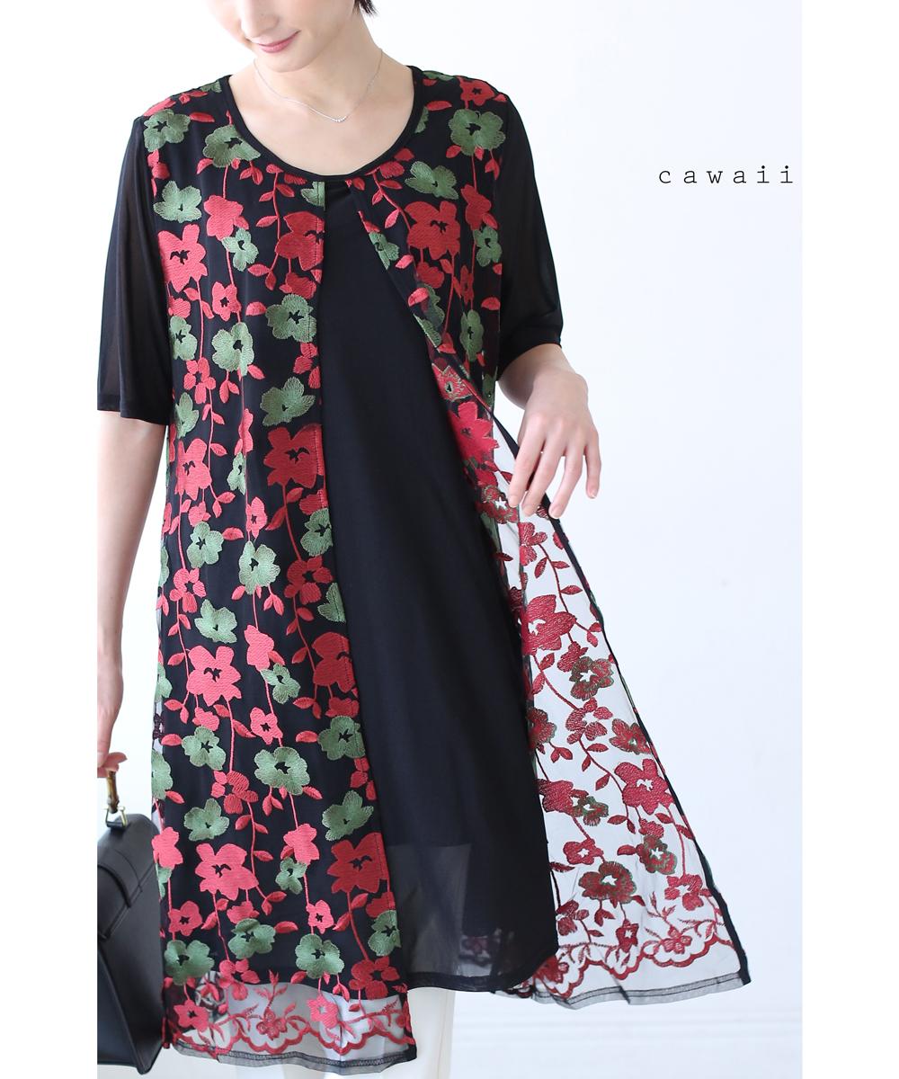 (S~L対応)【再入荷♪6月1日12時&22時より】「cawaii」花刺繍咲くウエストカバーワンピース