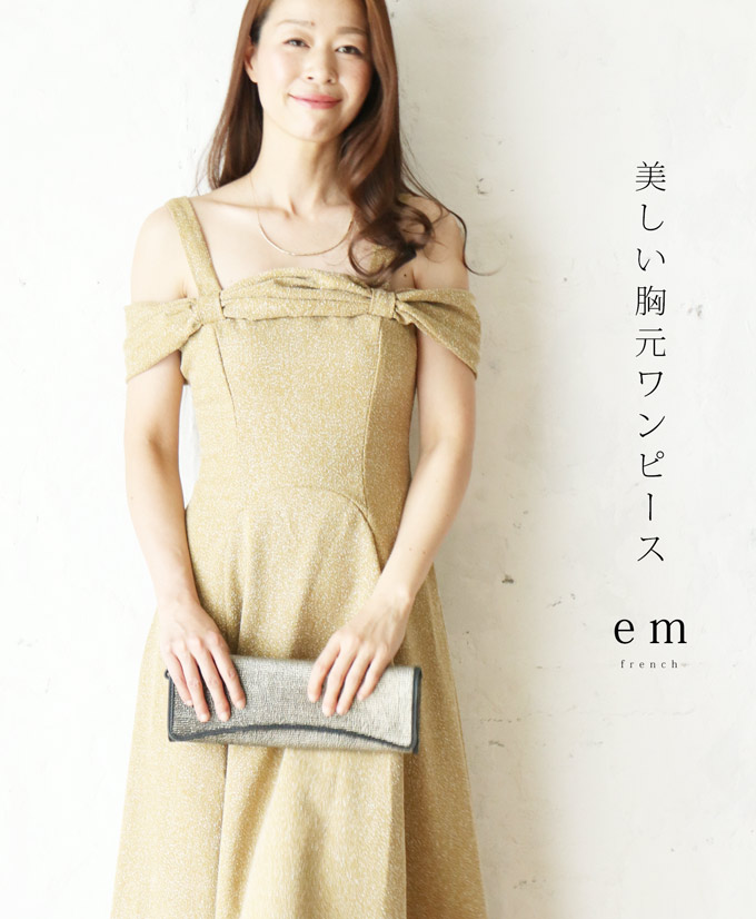 4/13 22時から残りわずか*「em」美しい胸元ワンピース