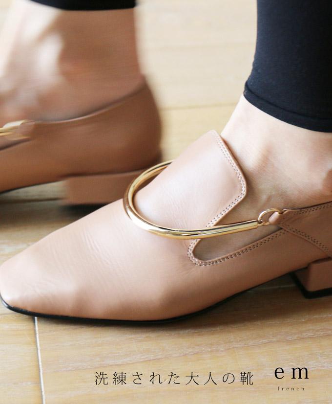【大特価:アウトレット 返品可能】「em」(ライトブラウン)洗練された大人の靴