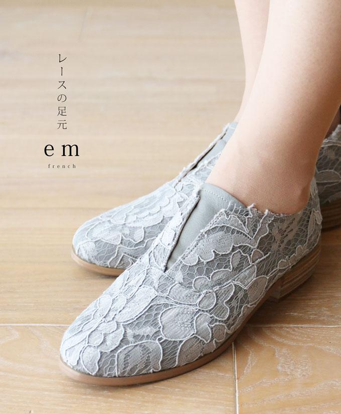 「em」レースの足元靴9月11日22時販売新作