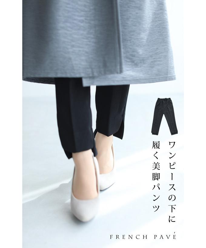 S~M/L~2L対応【再入荷♪12月6日12時&22時より】「FRENCH PAVE」(黒)チュニックやワンピースの下に履くためのエレガント美脚パンツ