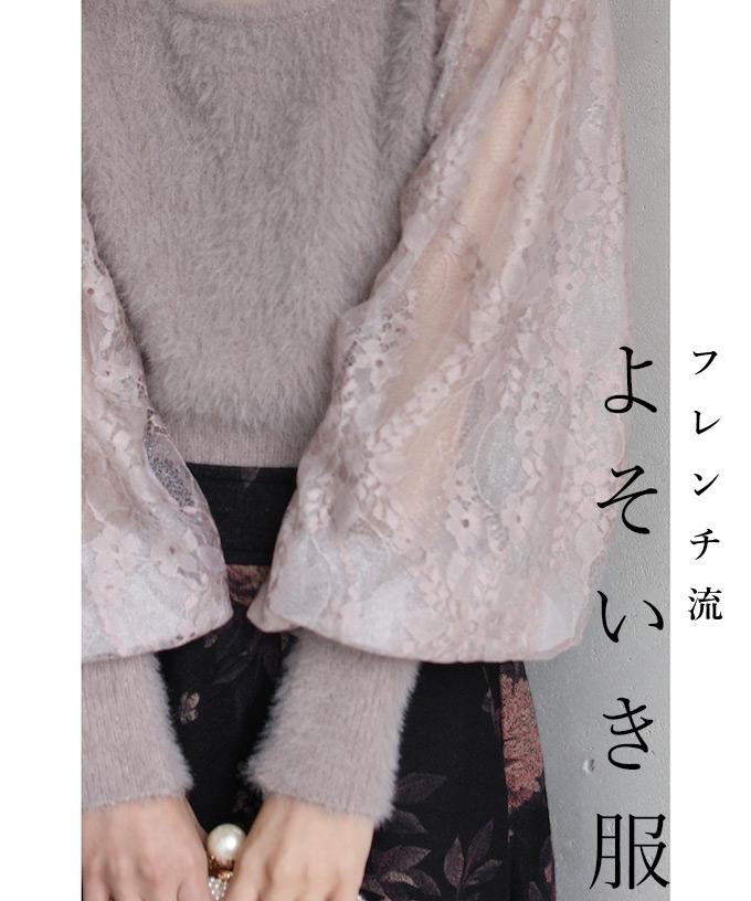 (M対応)(ダスティピンク)「FRENCH PAVE」煌きの袖レース。魅惑のシャギーニットトップス12月12日22時販売新作