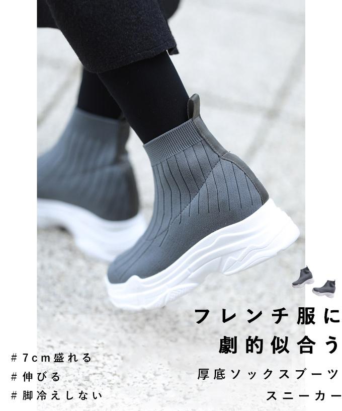 (22.5~25.0)【再入荷♪4月15日12時&22時より】(グレー)「FRENCH PAVE」今までになかったグレー色の厚底ソックスブーツシューズ 靴