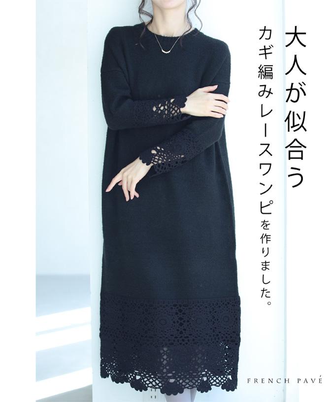 ◇◇(S~L/2L~3L対応) 「FRENCH PAVE」大人が似合うカギ編みレースのニットワンピース12月27日22時販売新作