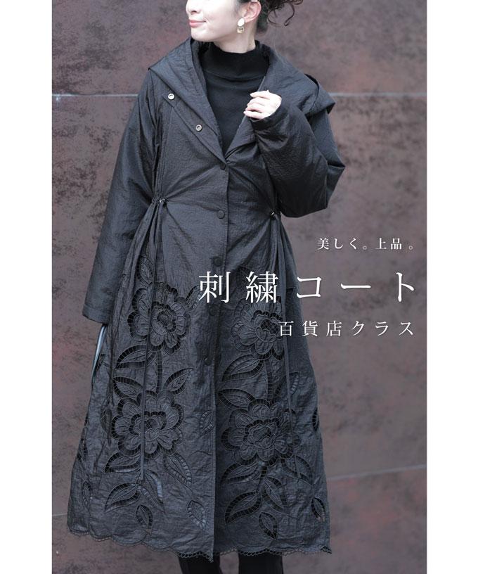 (S~L対応)【再入荷♪1月17日12時&22時より】「FRENCH PAVE」(黒)百貨店クラス。崩れない美Xライン花レースコート