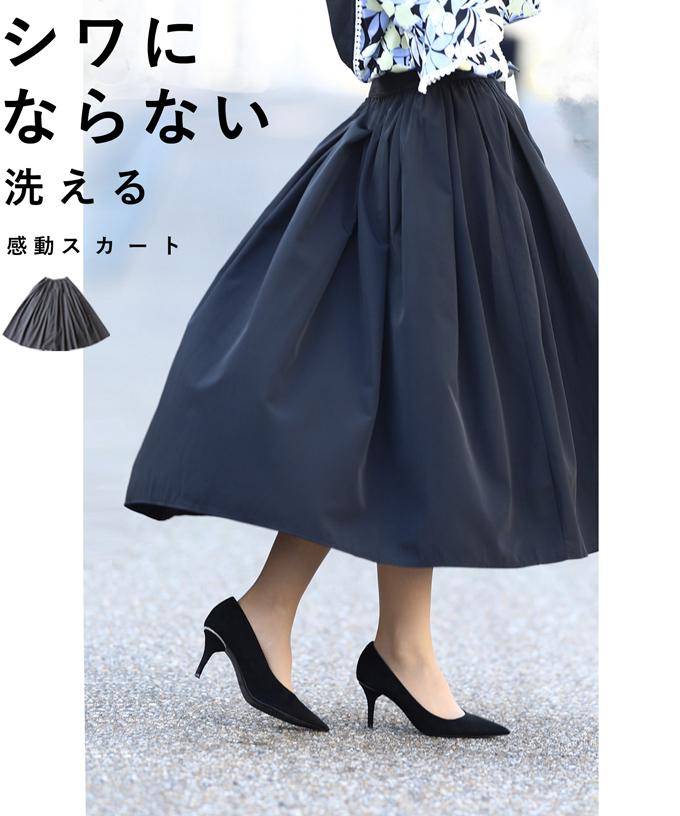 ☆☆(M~3L対応)【再入荷♪7月22日12時&20時より】(ブラック)「FRENCH PAVE」(黒)シワにならない。フレンチ一押しシャカシャカスカート