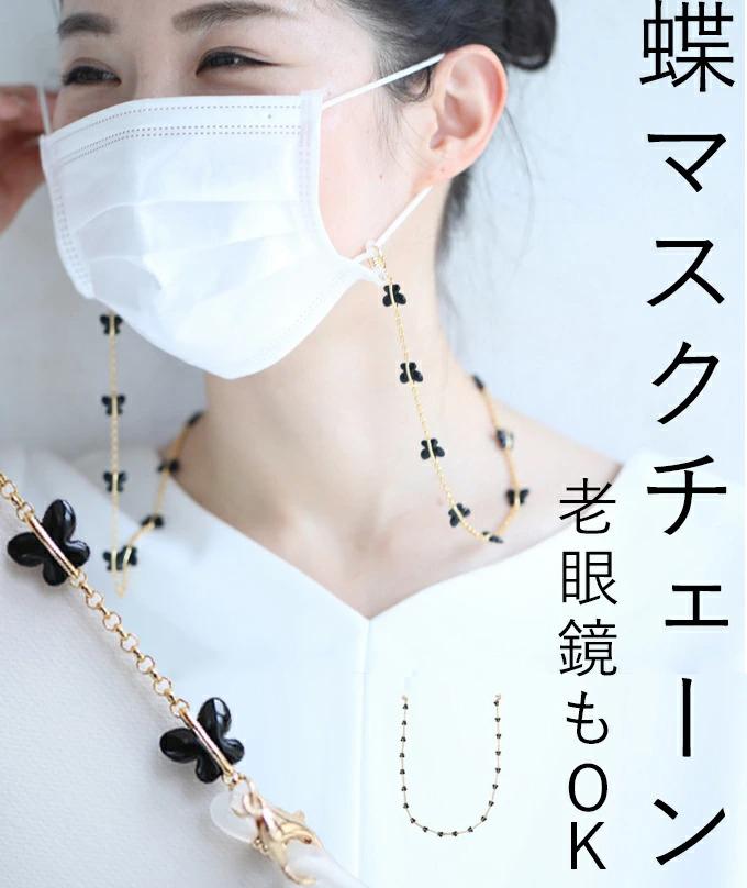 「CAWAII」 【再入荷♪9/9 12時20時】(ブラック)蝶マスクチェーン 老眼鏡もOK