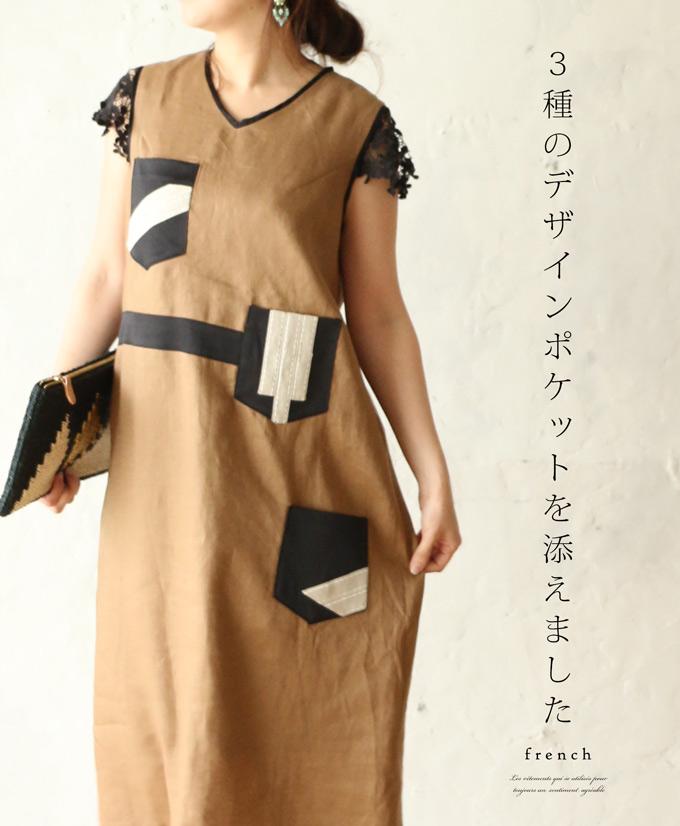 【再入荷♪9月25日12時&22時より】(ブラウン)「french」素敵なポケットのデザインワンピース