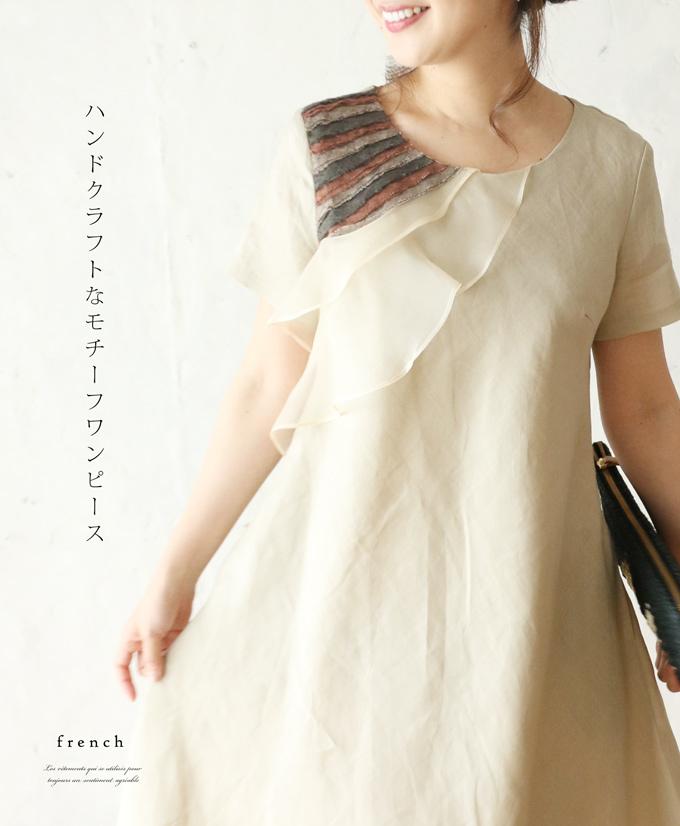 【再入荷♪7月1日12時&22時より】(キナリ)「french」ハンドクラフトなモチーフワンピース