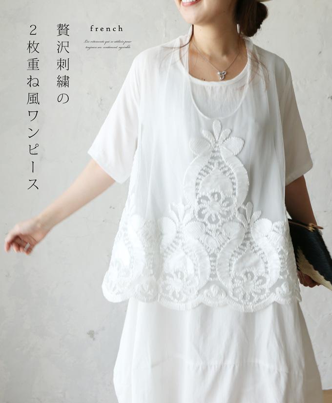 【再入荷♪8月7日12時&22時より】(オフホワイト)「french」贅沢刺繍の2重重ね風ワンピース