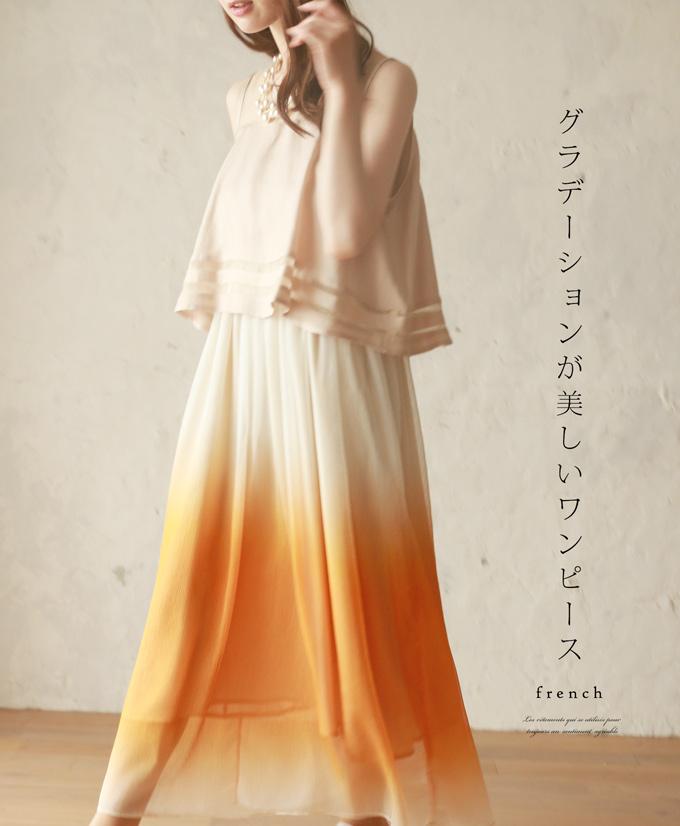 【大特価7200円:アウトレット:返品・交換不可】「FRENCH PAVE」 グラデーションが美しいワンピース