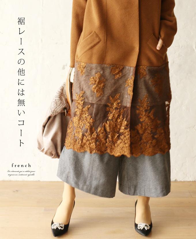 ***「french」裾レースの他には無いコート12月15日22時販売新作