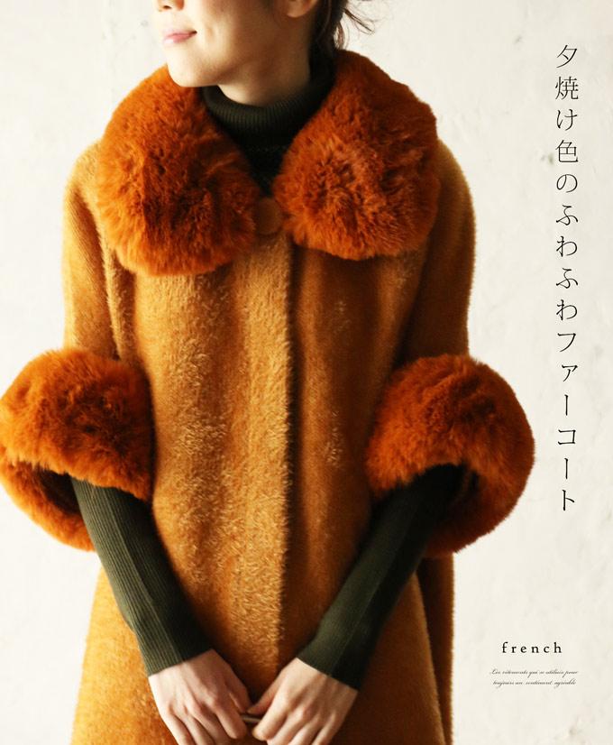 「french」夕焼け色のふわふわファーコート