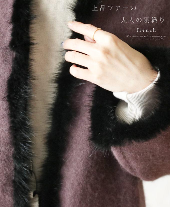 「french」(リアルファー)上品ファーの大人の羽織り