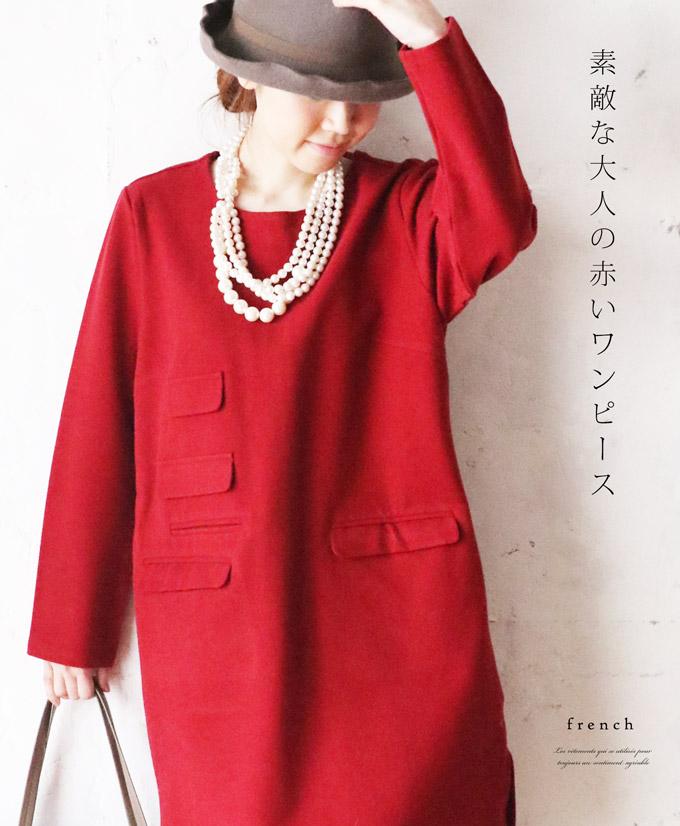3/23 22時から 残りわずか*「french」素敵な大人の赤いワンピース1月29日22時販売新作