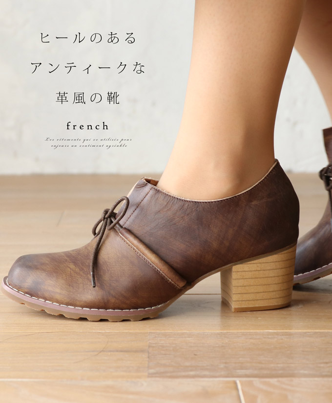 4/13 22時から 残りわずか*(ブラウン)「french」ヒールのあるアンティークな革風の靴
