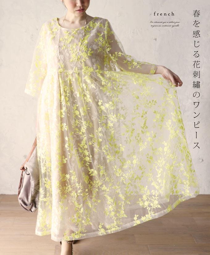 【再入荷♪6月16日12時&22時より】「french」春を感じる花刺繍のワンピース