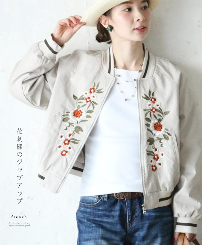 【再入荷♪1月27日12時&22時より】「french」花刺繍のジップアップジャケット