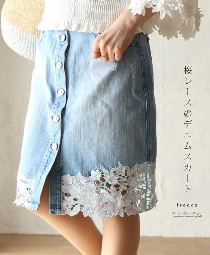 4/13 22時から残りわずか*「french」桜レースのデニムスカート