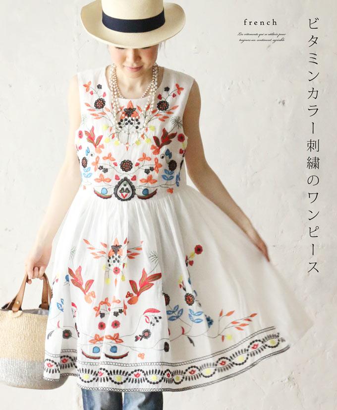【再入荷♪5月28日12時&22時より】(ホワイト)「french」ビタミンカラー刺繍のワンピース