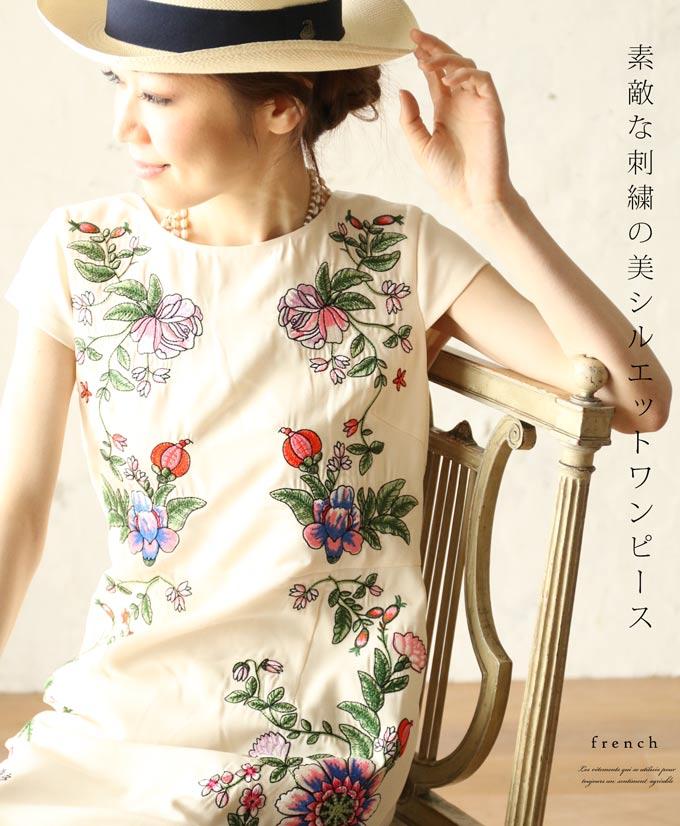 「french」素敵な刺繍の美シルエットワンピース