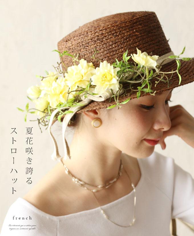 4/6 22時から 残りわずか*「french」夏花咲き誇るストローハット