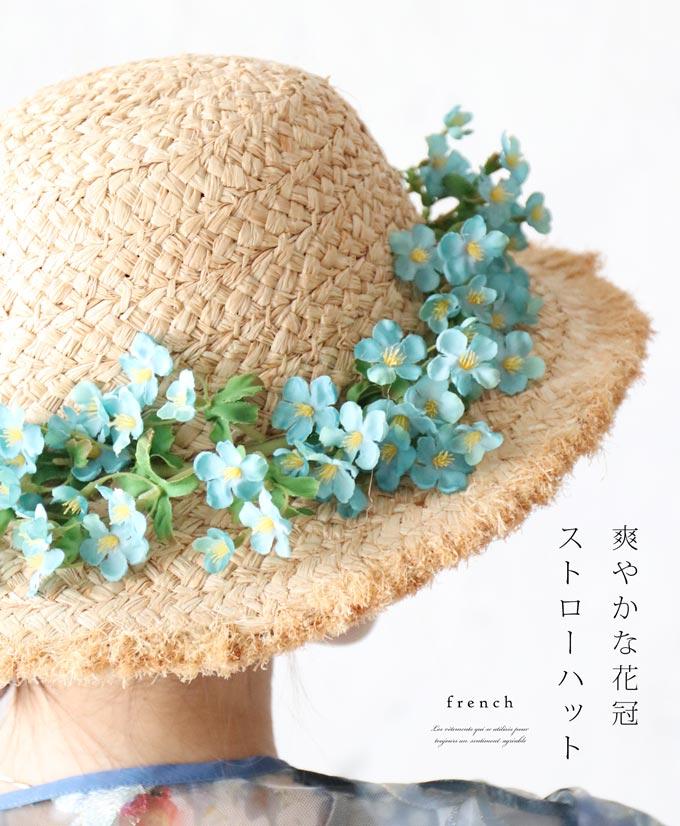 【再入荷♪8月10日12時&22時より】「FRENCH PAVE」爽やかな花冠ストローハット