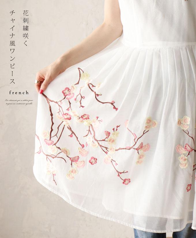 【再入荷♪8月11日12時&22時より】「french」花刺繍咲くチャイナ風ワンピース