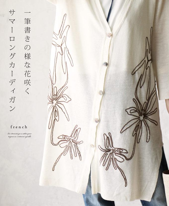 8/10 22時から残りわずか*「french」一筆書きの様な花咲くサマーロングカーディガン