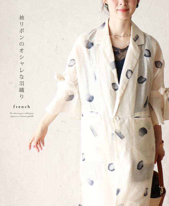 4/20 22時から 残りわずか*「french」袖リボンのオシャレな羽織り