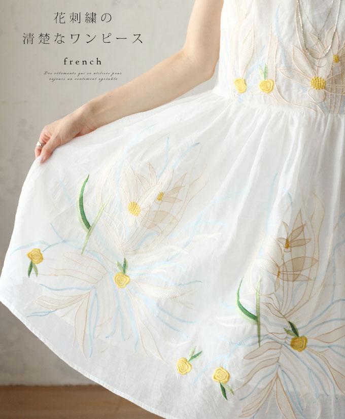 4/20 22時から 残りわずか*「french」花刺繍の清楚なワンピース
