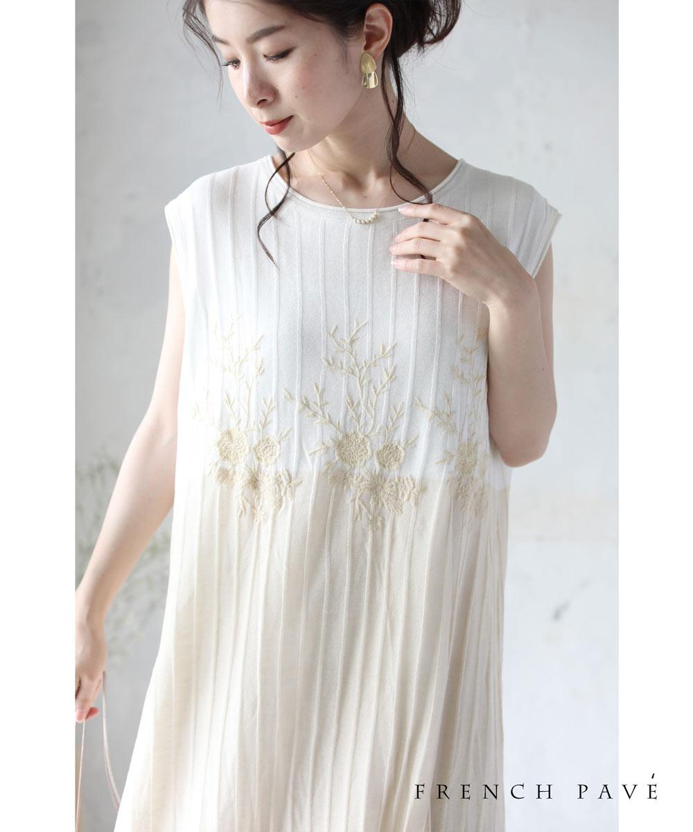 【大特価:アウトレット:返品・交換不可】(S~L対応) (ベージュ)「FRENCH PAVE」美しい花刺繍の上品サマーニットワンピース