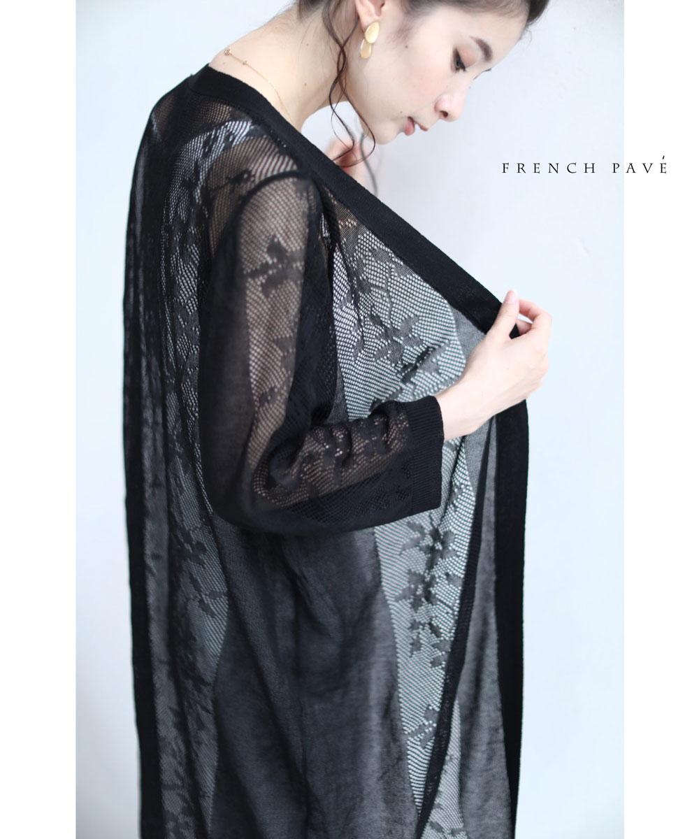 12/24 22時から残りわずか*(M~3L対応) (ブラック)「FRENCH PAVE」(黒)涼しく羽織れる花シルエットのメッシュロングカーディガン