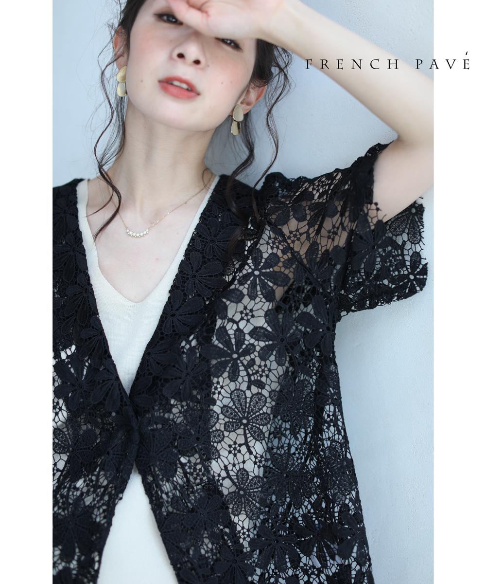 【再入荷♪3月8日12時&22時より】(S~L対応) (ブラック)「FRENCH PAVE」(黒)光に美しく透ける上品なレースジャケット羽織