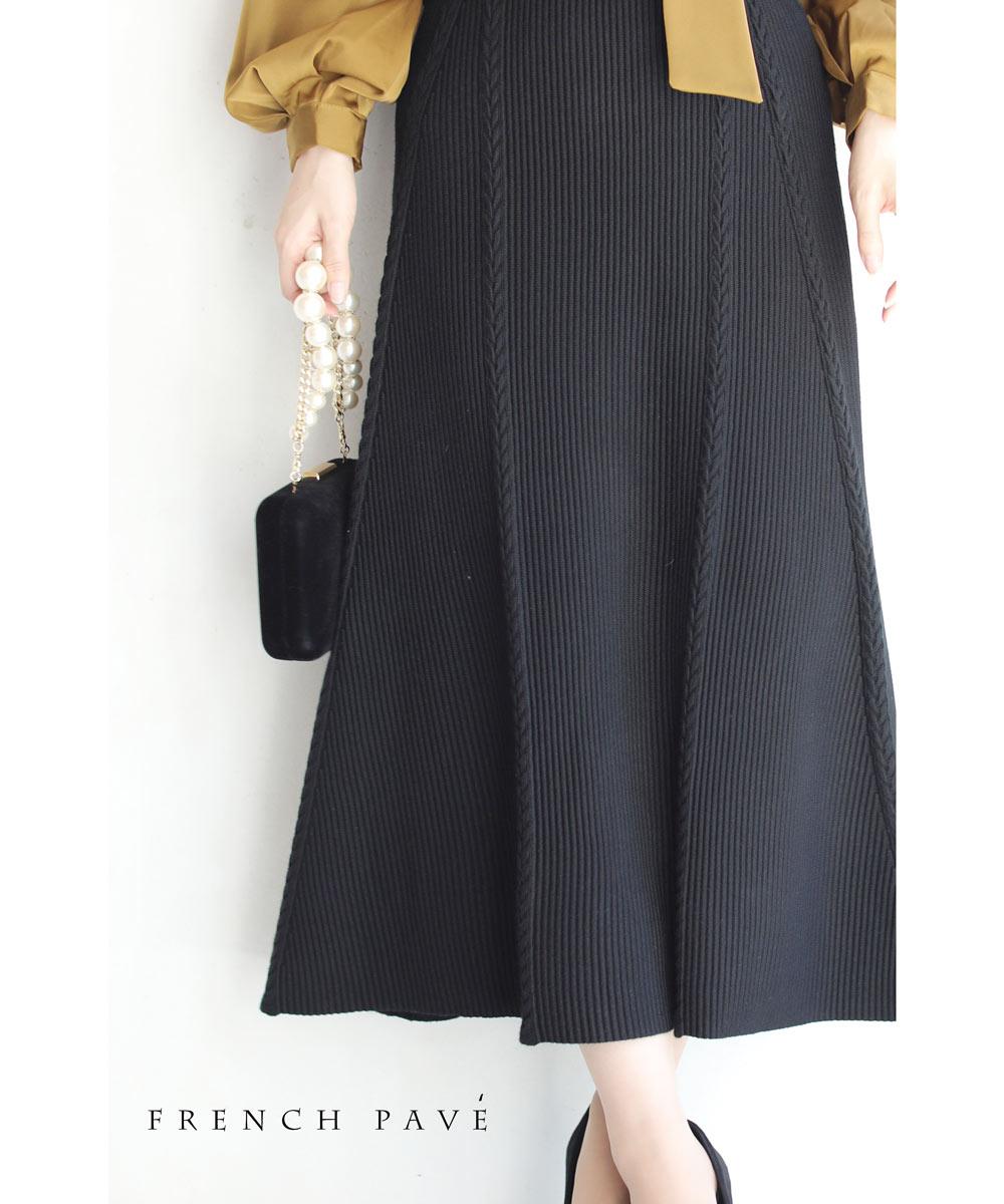 【再入荷♪12月15日12時&22時より】(S~L対応) (ブラック)「FRENCH PAVE」(黒)編み目ラインのミディアムニットスカート