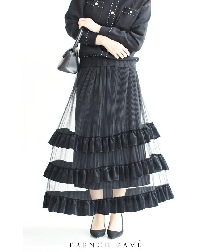 【再入荷♪11月20日12時&22時より】(S~L対応)(ブラック)「FRENCH PAVE」(黒)ベロアフリルのベールを纏うロングスカート